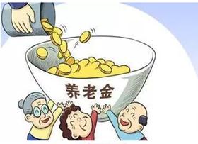 上海提高机关事业单位退休人员养老金,增加60元下周一发放