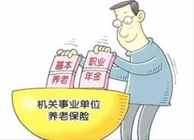 四川机关事业单位人员全部纳入养老保险
