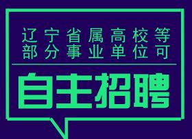 辽宁省属高校等部分事业单位可自主招聘