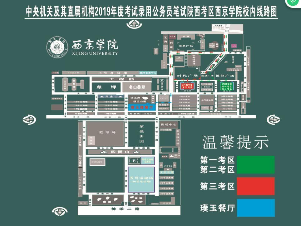 2019年国家公务员考试陕西考区考点考场平面示意图9