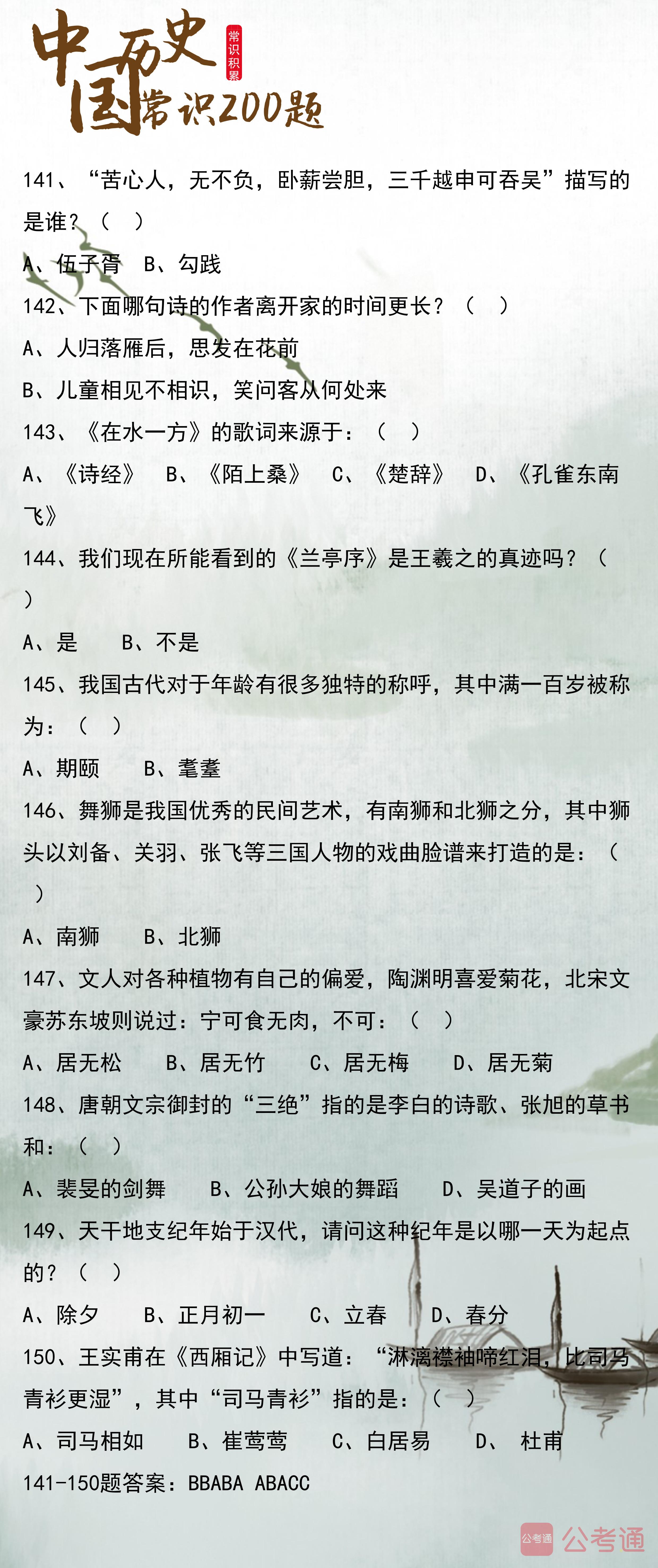 常识积累:中国历史常识200题