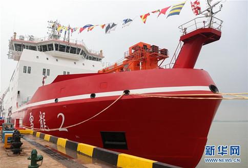 常识积累:雪龙2号极地考察船
