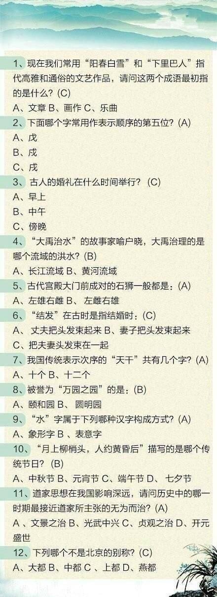 常识积累:中国文学常识100题