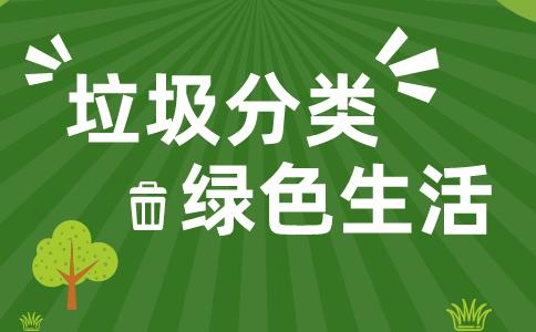 申论热点:绿色生活 垃圾分类