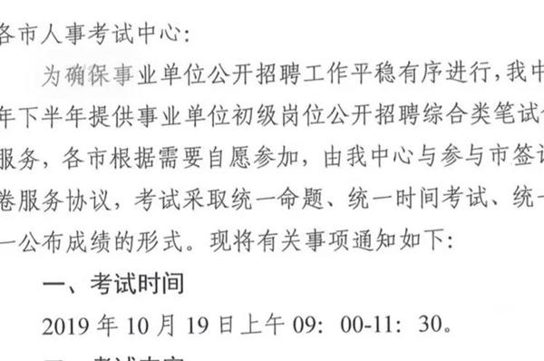 2019下半年山东事业单位统考10月19日笔试?