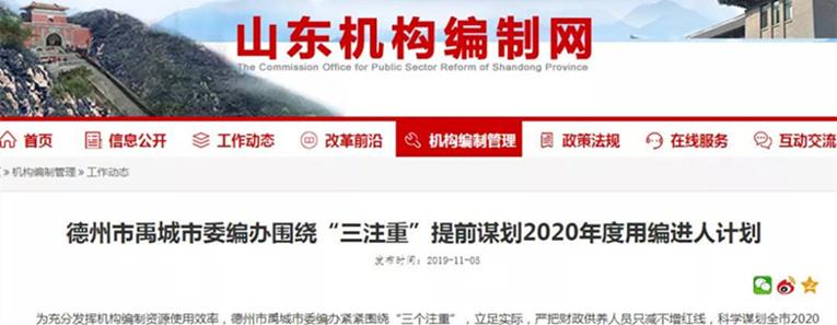 2020年山东事业单位用编计划开始上报!