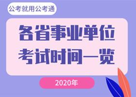 2020年各省事业单位考试时间一览