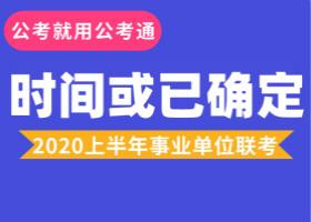 2020上半年事业单位联考时间