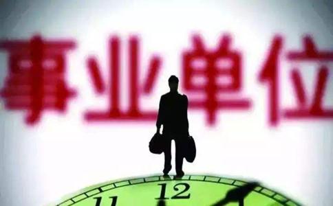 人社部:事业单位考试将有序启动,加大招聘力度