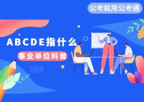 事业单位考试中ABCDE类指的是什么?