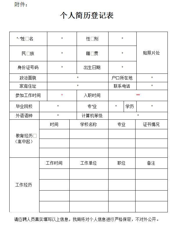 江西赣州章贡区司法局招聘司法辅助人员的公告