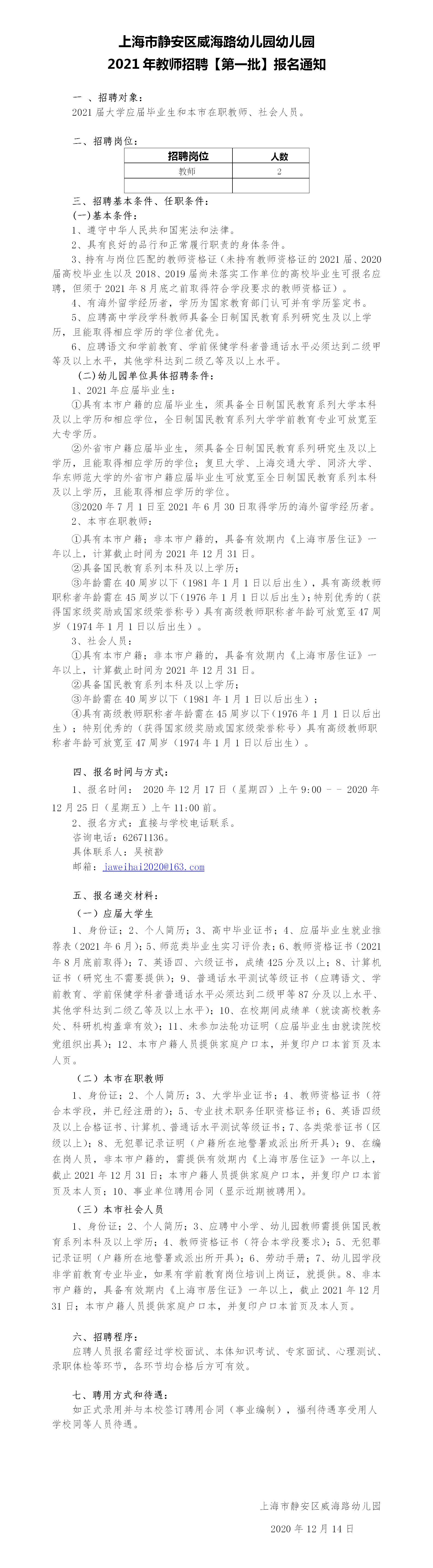 2021年上海市靜安區威海路幼兒園幼兒園教師招聘公告