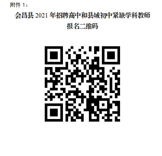 2021年江西赣州会昌县招聘教师127人公告