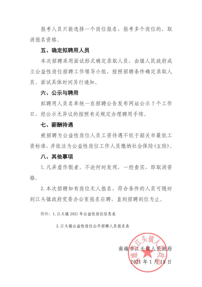 2021年广东韶关南雄市江头镇公益性岗位招聘公告