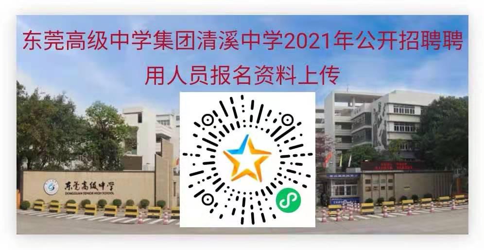 2021年广东东莞高级中学集团清溪中学招聘聘用人员公告