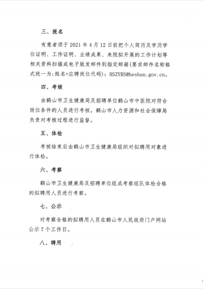 2021年广东江门鹤山市中医院(第一期)招聘高级专业技术人才公告