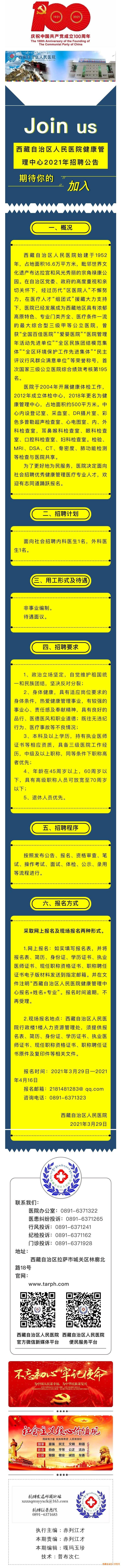 2021年西藏自治区人民医院健康管理中心招聘公告