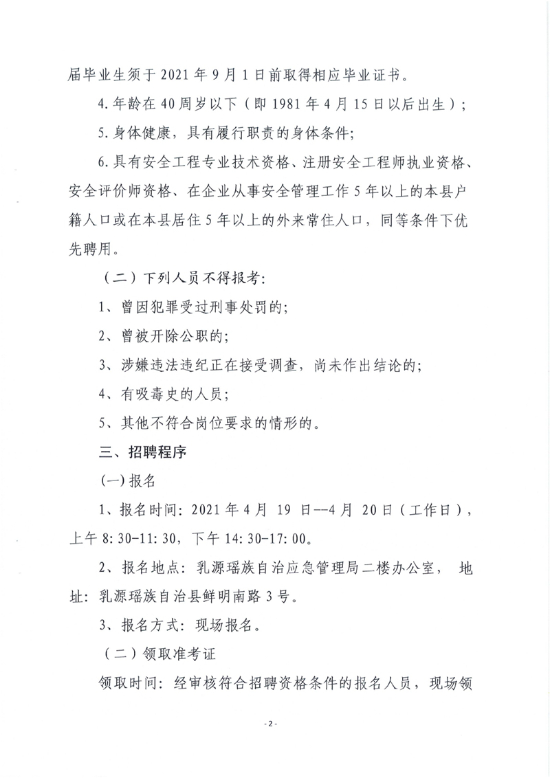 2021年广东韶关乳源瑶族自治县招聘专职安全检查员公告