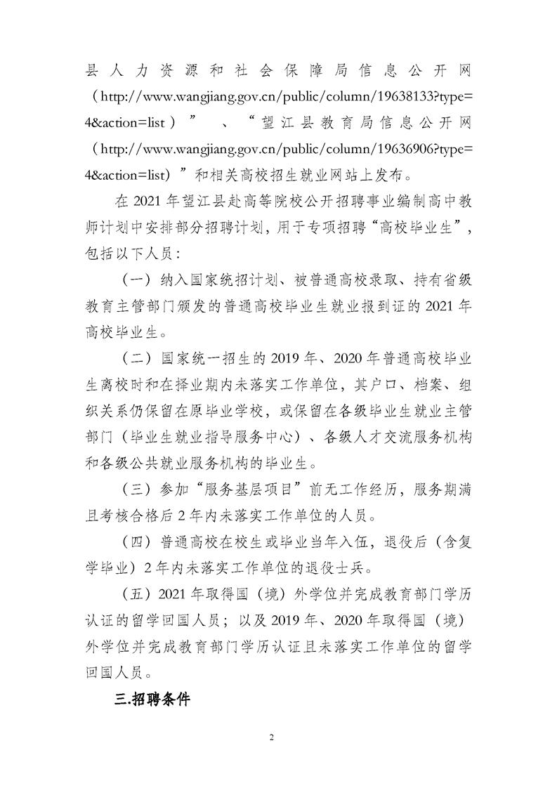 2021年安徽安庆望江县赴高等院校招聘事业编制高中教师8人公告图2