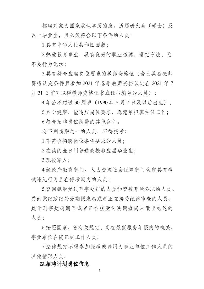 2021年安徽安庆望江县赴高等院校招聘事业编制高中教师8人公告图3