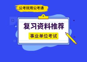 事业单位笔试复习资料推荐(全科)
