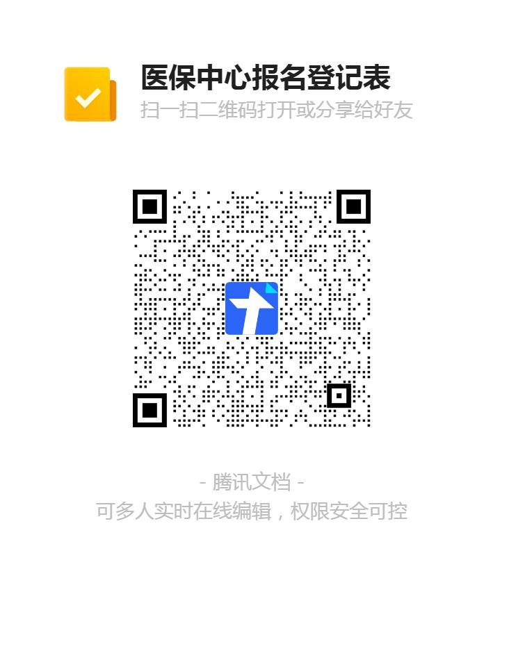 医保中心报名登记表二维码.png