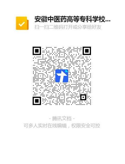 2021年安徽中医药高等专科学校附属医院/芜湖市中医医院招聘45人公告