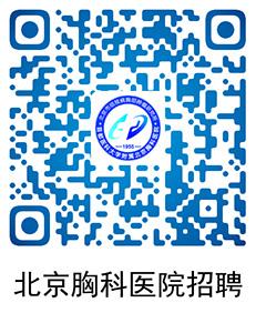 2022年北京市结核病胸部肿瘤研究所(首都医科大学附属北京胸科医院)招聘公告